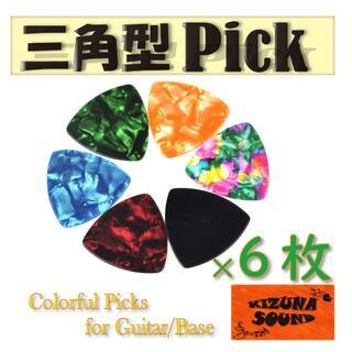 三角ピック 6枚入り ギター/ベース/ウクレレ用(エレキギター)