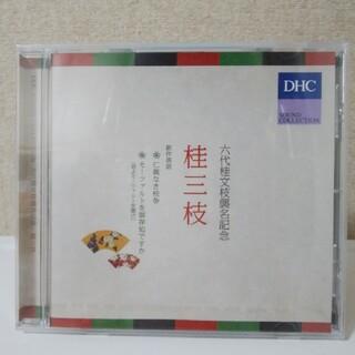 ディーエイチシー(DHC)のDHC 桂三枝 CD(演芸/落語)