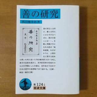 イワナミショテン(岩波書店)の善の研究 岩波文庫 西田幾多郎(文学/小説)