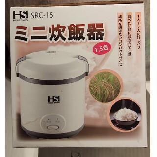ニトリ - 1.5合炊きミニ炊飯器(SRC-15)