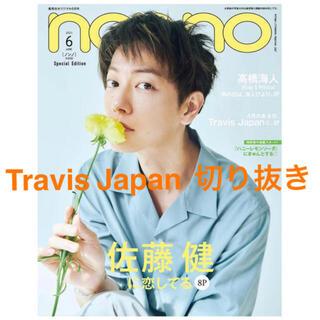 ジャニーズジュニア(ジャニーズJr.)のnon-no  6月号 TravisJapan 切り抜き(ファッション)