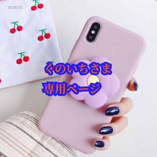 ☆落下防止☆「ピンク色専用」お花のスマホグリップ ポップソケット