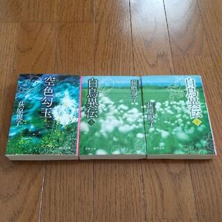 3冊セット 荻原規子 空色勾玉 白鳥異伝 上下巻(文学/小説)