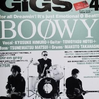 月刊GIGS
