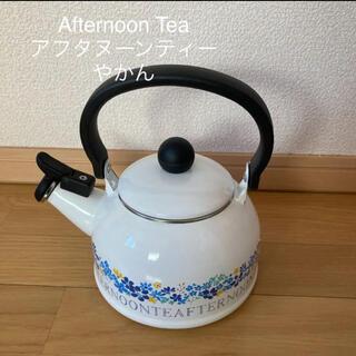 アフタヌーンティー(AfternoonTea)の Afternoon Tea  アフタヌーンティー  やかん (調理道具/製菓道具)