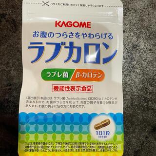 カゴメ(KAGOME)のカゴメ ラブカロン 31粒入⭐️賞味期限 2022/2/3(その他)