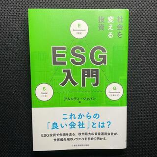 日経BP - 社会を変える投資ESG入門