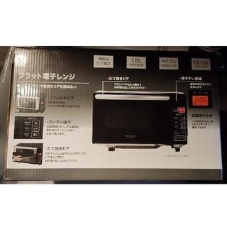 ニトリ - フラット 電子レンジ(EM-520X)