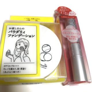 パラドゥ(Parado)の新品未使用 お直しファンデ&スキンケアルージュ(コフレ/メイクアップセット)