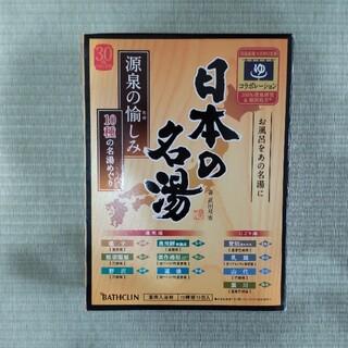 ツムラ(ツムラ)の日本の名湯 薬用入浴剤 バスクリン(入浴剤/バスソルト)