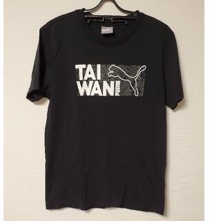 プーマ(PUMA)のPUMA TAIWAN 半袖Tシャツ M(Tシャツ/カットソー(半袖/袖なし))