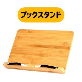 ブックスタンド タブレット 竹 木製 譜面台 本立て 書見台 料理本(本収納)