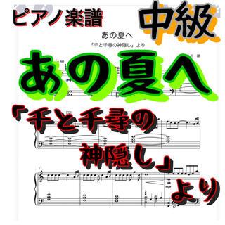 ピアノ楽譜 中級 あの夏へ「千と千尋の神隠し」より ジブリ(ポピュラー)