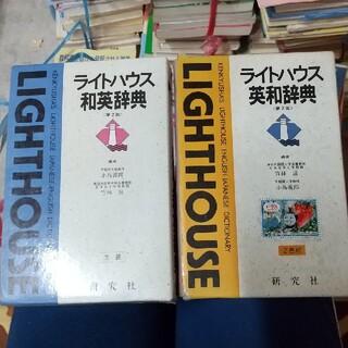 ライトハウス和英・英和辞典(語学/参考書)