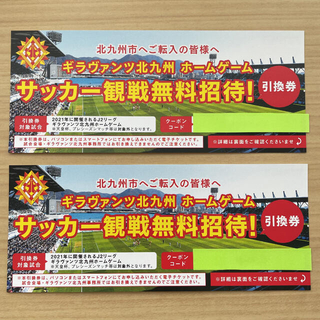 ギラヴァンツ 北九州 サッカー チケット 2枚 ペア 無料 招待券(サッカー)