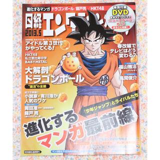Johnny's - 日経エンタテインメント 2013年 5月号 ドラゴンボール