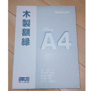 木製額縁 A4 ナカバヤシ(絵画額縁)