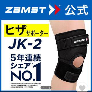 ザムスト(ZAMST)のザムスト   膝サポーター   JK-2  左右兼用  LLサイズ (バスケットボール)
