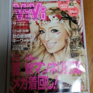 ViVi 2012年9月号  浜崎あゆみ 雑誌 中古