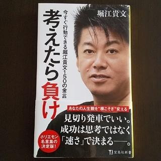 タカラジマシャ(宝島社)の考えたら負け 今すぐ行動できる堀江貴文150の金言(文学/小説)