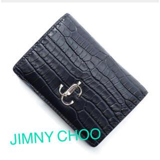 ジミーチュウ(JIMMY CHOO)の極美品【JIMMY  CHOO】 クロコダイル型押し折りたたみ財布(財布)