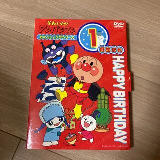 アンパンマン(アンパンマン)のそれいけ!アンパンマン おたんじょうびシリーズ1月生まれ DVD(アニメ)
