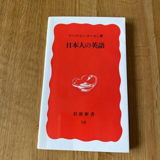 イワナミショテン(岩波書店)の日本人の英語(語学/参考書)