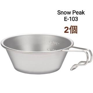 Snow Peak - スノーピーク E-103 シェラカップ 2個 snowpeak