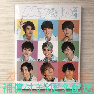 ジャニーズ(Johnny's)の《未読品》Myojo 2020年 4月号 ちっこい版 ☆ 表紙 SnowMan(アート/エンタメ/ホビー)