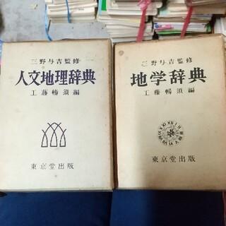 地学・人文地理辞典(語学/参考書)