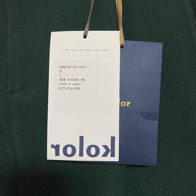 kolor(カラー)のこう様 専用 カラー スラックス メンズのパンツ(スラックス)の商品写真