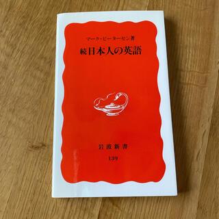 イワナミショテン(岩波書店)の続 日本人の英語(語学/参考書)