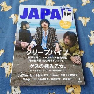 ROCKIN'ON JAPAN (ロッキング・オン・ジャパン) 2015年 01