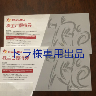 ルネサンス 株主優待券 4枚  (フィットネスクラブ)