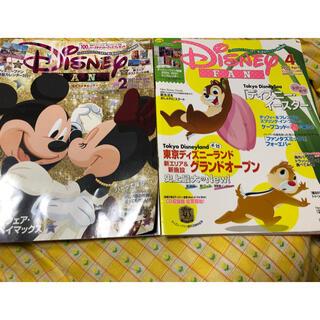 ディズニー(Disney)のディズニーファン 2冊セット(アート/エンタメ/ホビー)