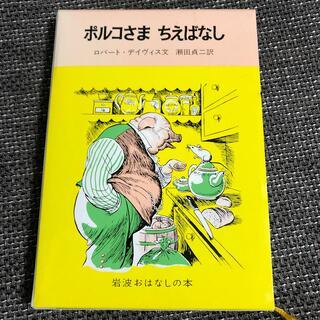 イワナミショテン(岩波書店)の岩波おはなしの本 ポルコさまちえばなし スペインのたのしいお話(絵本/児童書)