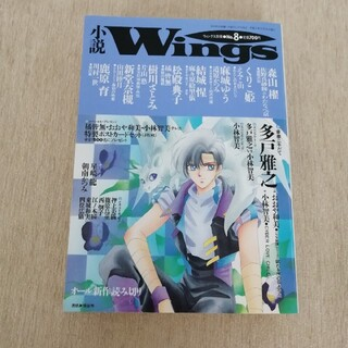 ウイングス別冊 ◆No.8◆小説ウイングス WINGS 1994年8月10日発行(文芸)