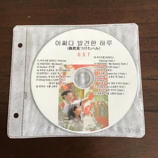偶然見つけたハル オリジナルサウンドトラック(テレビドラマサントラ)