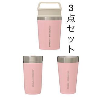 スターバックスコーヒー(Starbucks Coffee)のスタバ STANLEY ステンレスボトル ステンレスカップ スタッキングカップ(タンブラー)