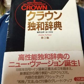 クラウン独和辞典 第2版(語学/参考書)