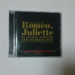 ミュージカル ロミオ&ジュリエット 初演2011年山崎育三郎Ver(ワールドミュージック)