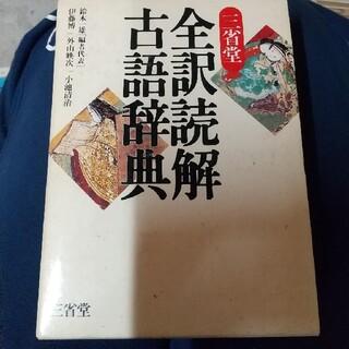 三省堂全訳読解古語辞典(語学/参考書)
