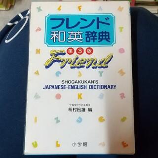 フレンド和英辞典(語学/参考書)