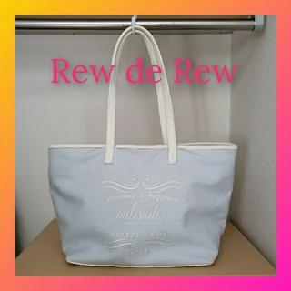 ルーデルー(Rew de Rew)のRew de Rew♡トートバッグ 春夏 爽やか 涼しげ(トートバッグ)