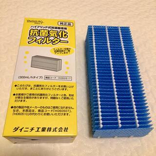 ダイニチ 加湿器 抗菌気化フィルター H060517 新品
