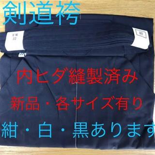 ☆黒テトロン袴 25号 ネーム刺繍2文字入り 新品未使用 ryo☆(相撲/武道)