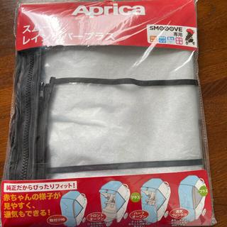 アップリカ(Aprica)のアプリカ スムーヴ レインカバープラス(ベビーカー/バギー)