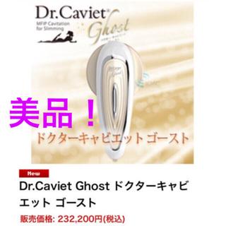 アリストトリスト(ARISTRIST)の23万円 美品 Dr.Caviet Ghost ドクターキャビエット ゴースト(ボディケア/エステ)