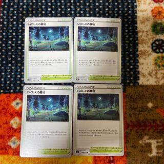 ポケモン(ポケモン)のポケカ いにしえの墓地4枚(カード)