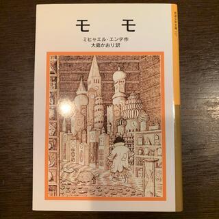 イワナミショテン(岩波書店)のモモ(文学/小説)